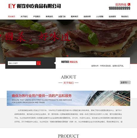 食品餐饮小吃类网站模板
