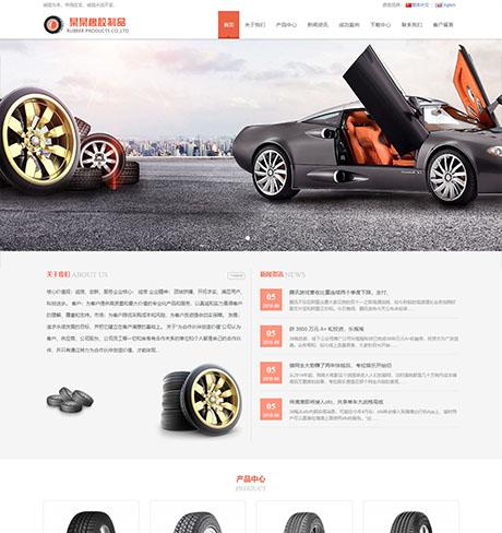 响应式轮胎橡胶制品企业双语模板