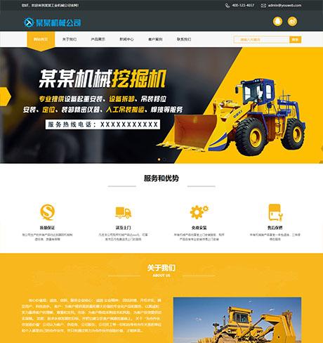 工程机械铲土运输机械类网站乐动体育app官网