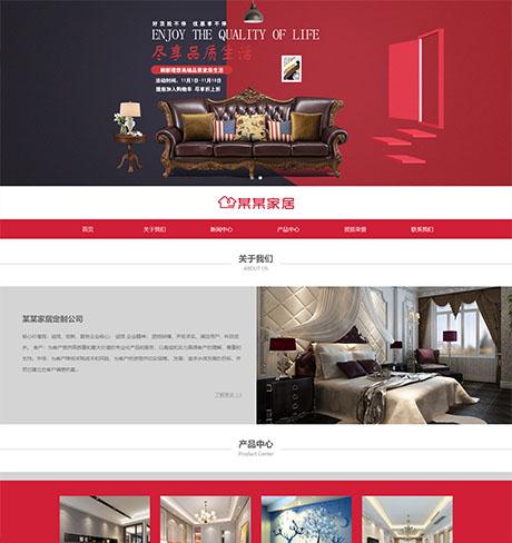 響應式高端家(jia)居定制網站模板