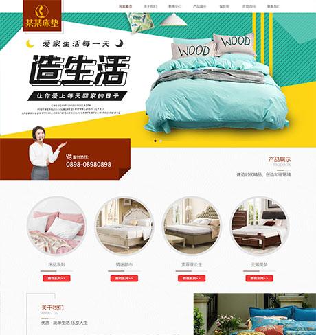 響應式家(jia)居床墊家(jia)紡產品網站模板