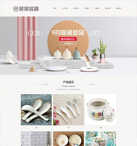 響應式精品陶(tao)瓷餐具網站模板
