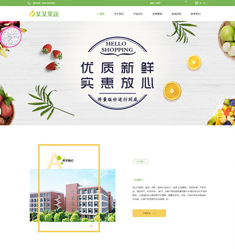 响应式果蔬加工生物科技网站模板