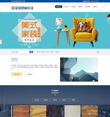 建築材mu)liao)石材板材網站模板
