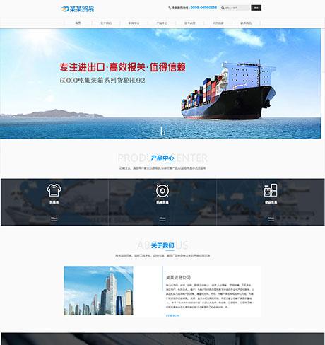 响应式进出口贸易公司网站模板