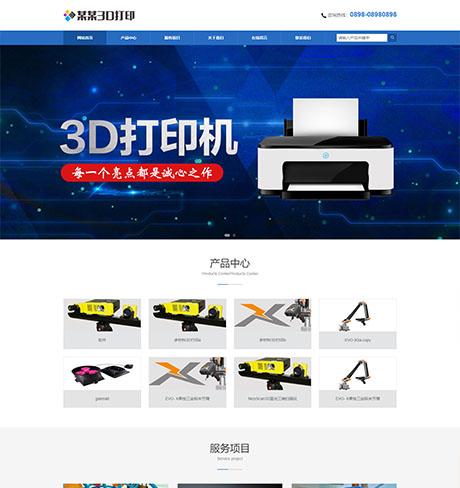 响应式3D打印设备网站乐动体育app官网