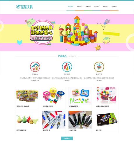 响应式文具用品益智玩具网站乐动体育app官网