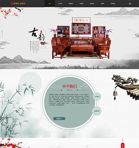響應式紅(hong)木實木家(jia)具網站模板