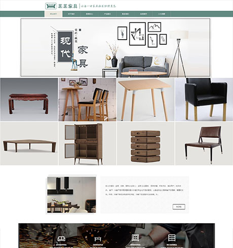 響應式家(jia)具家(jia)私(si)銷售網站模板