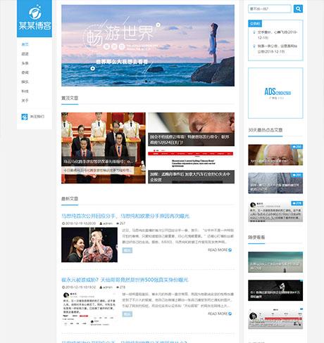 响应式个人博客自媒体文章类网站模板