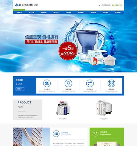 响应式净水材料设备网站模板