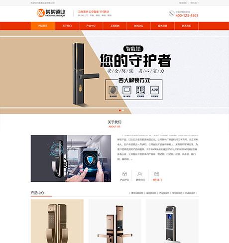 智能電子(zi)門鎖網站模板
