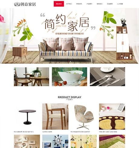 響應式創意家(jia)居網站模板