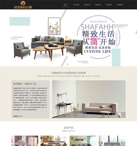 響應式家(jia)居定制公(gong)司(si)網站模板