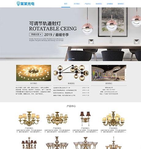 響應(ying)式燈飾照明吊(diao)燈網站模板