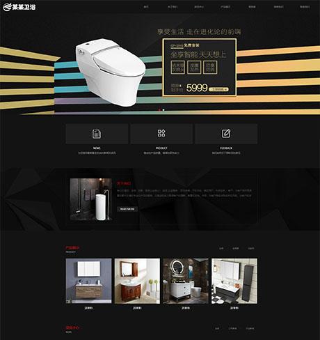 響應式智(zhi)能衛浴產品網站模板