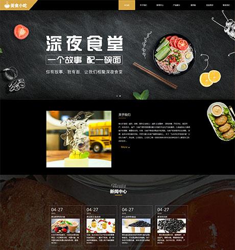 响应式特色食品杂粮小吃网站模板