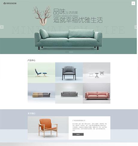 響應式家(jia)具沙發定制公(gong)司(si)網站模板