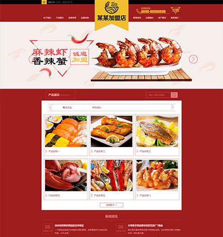 特色小吃店面加盟網(wang)站模板