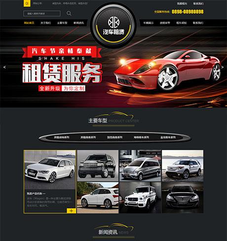高端商務汽車租賃公司網站(zhan)模(mo)板(ban)