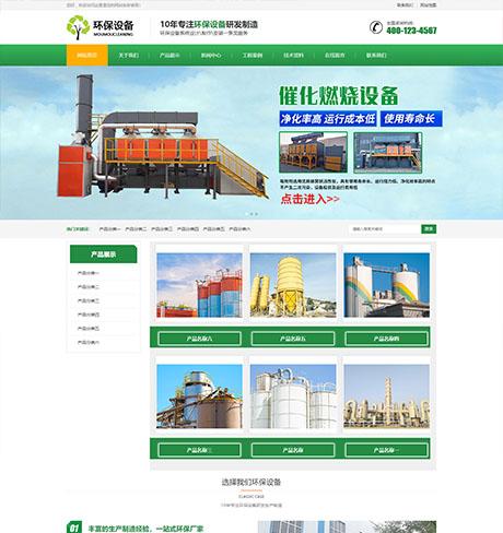 响应式废气处理环保设备网站模板
