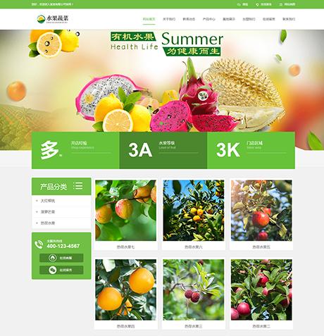 水果蔬菜门店网站模板