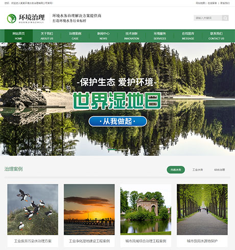 环境水务治理网站模板