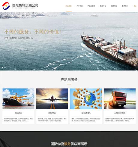 响应式国际货运物流行业网站模板
