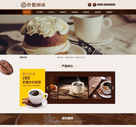 西餐咖啡(fei)餐飲類網(wang)站模板