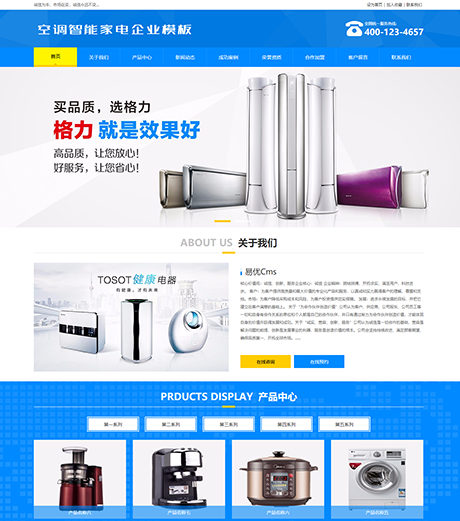 空調智(zhi)能家(jia)電(dian)企業網站模板