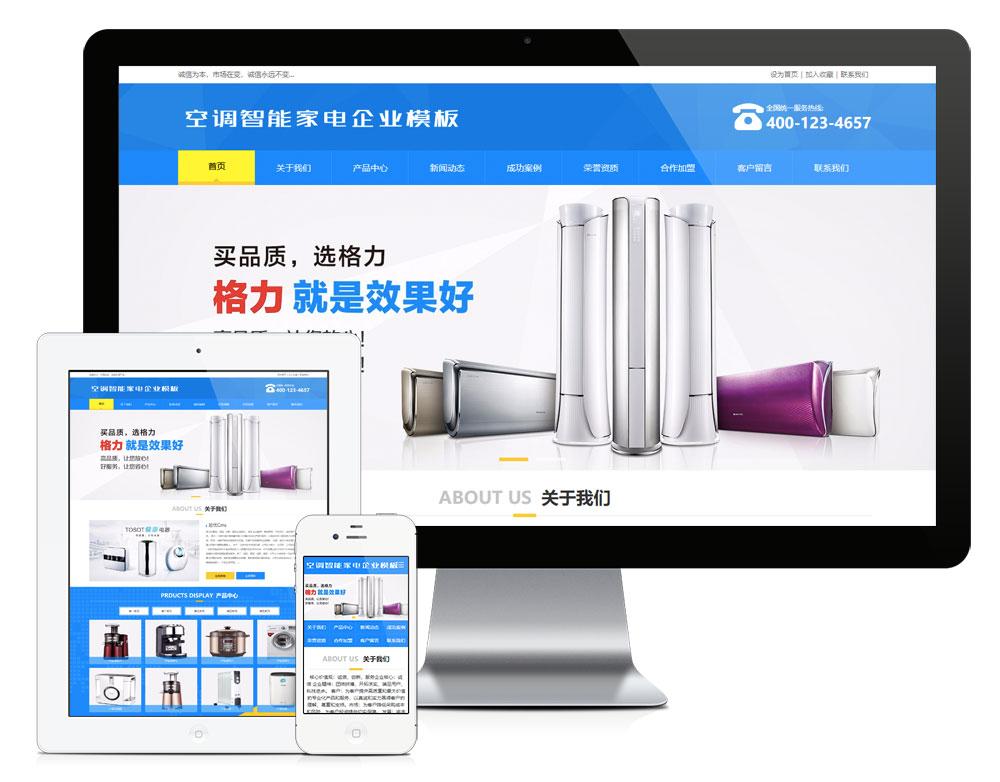 eyoucms空调智能家电企业易优网站模板