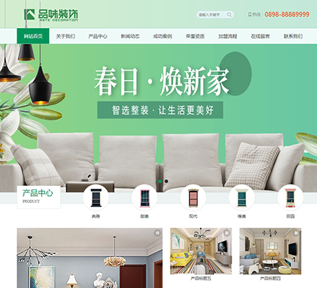 建材建築裝修(xiu)類(lei)網站模板