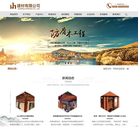木材防腐木建材類(lei)網站模板