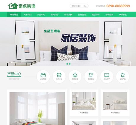 家(jia)紡家(jia)居裝(zhuang)飾類(lei)網站模板