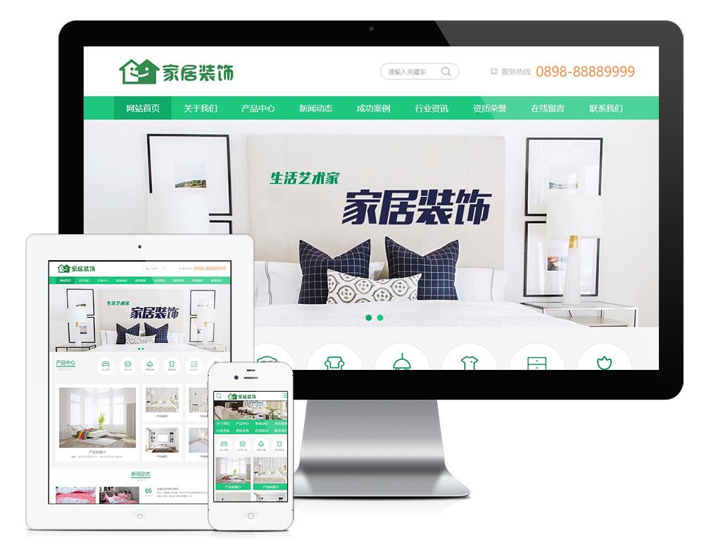 家纺家居装饰类网站模板