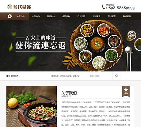 餐飲食品川菜(cai)類網(wang)站模板