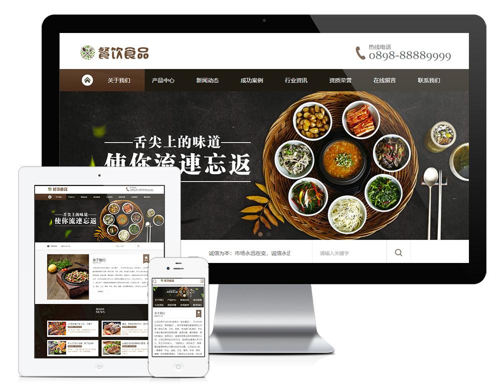 eyoucms餐饮食品川菜类易优网站模板