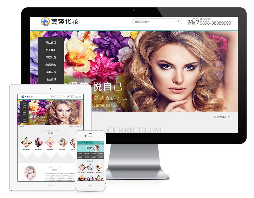 美容化妆减肥类网站模板(图1)