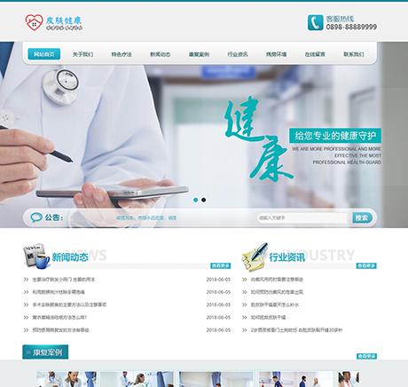 醫療(liao)皮膚健康(kang)類網站模板