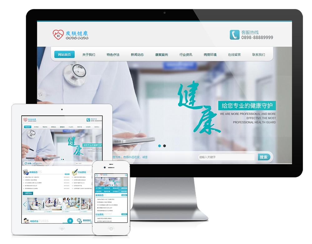 eyoucms医疗皮肤健康类易优网站模板