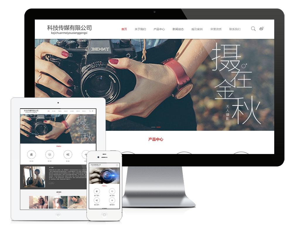 eyoucms摄影科技传媒易优网站模板