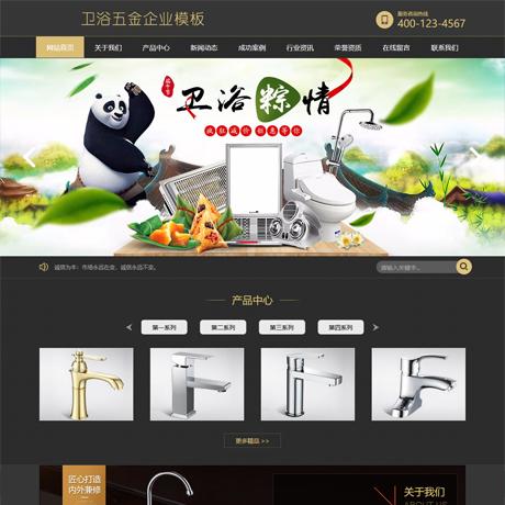 厨卫五金材料企业网站模板