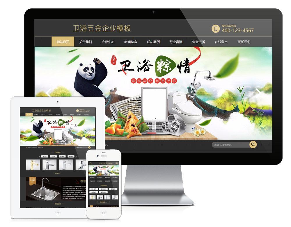 eyoucms厨卫五金材料企业易优网站模板