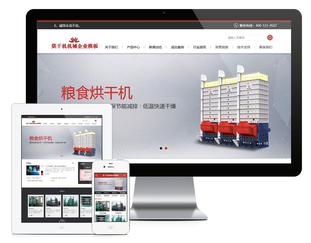 烘干机机械通用网站模板(自适应手机)-渔枫源码分享网