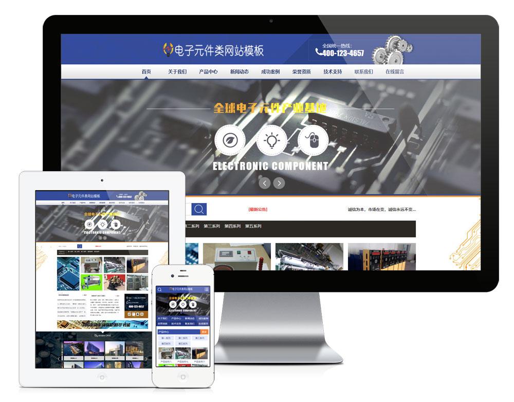 电子元件器械网站模板(自适应手机)-渔枫源码分享网
