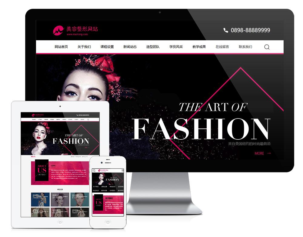 eyoucms美容美发化妆造型类易优网站模板
