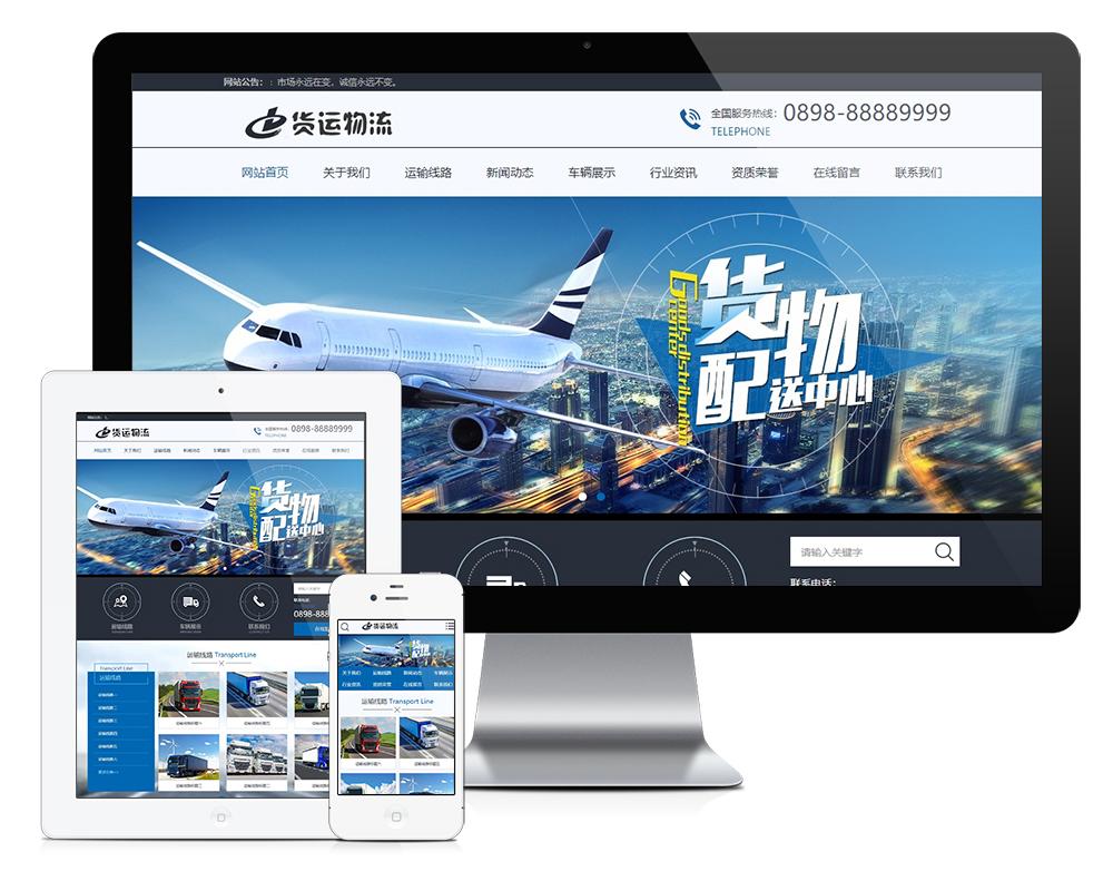 快递货运物流类网站模板(自适应手机)-渔枫源码分享网