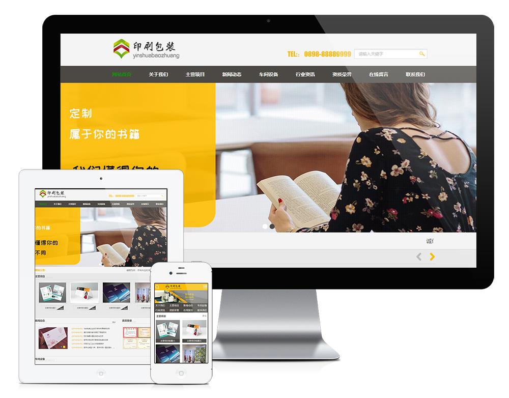 eyoucms印刷包装制版类易优网站模板