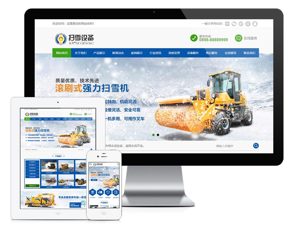 eyoucms机械扫雪设备类易优网站模板