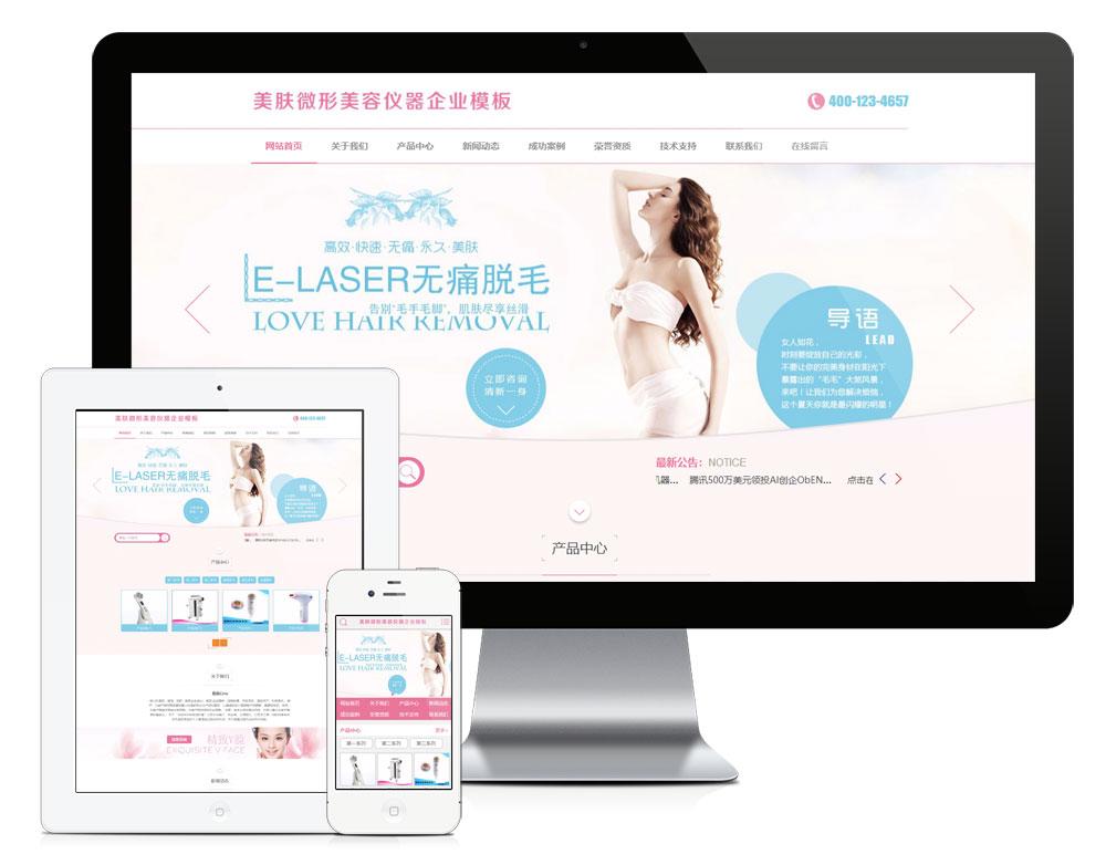eyoucms美肤微形美容仪器易优网站模板